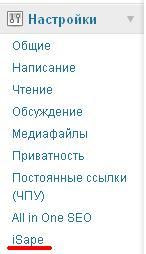 как установить код сапы на wordpress,установить рекламу sape на сайт, sape, code, реклама, код